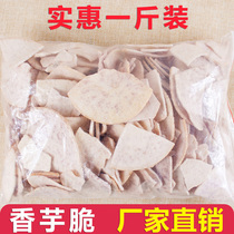 Fresh Taro crispy vegetables dried fruit and vegetable crisps original dehydration instant taro sweet potato dry casual snacks 500g