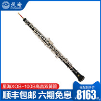 Xinghai high-pitched double reed XOB-100B model C tune playing learning high-pitched double reed