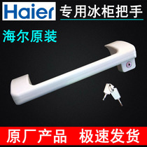 Haier freezer hands hand in the ice cabinet handle freezer handle General horizontal original original refrigerator lock accessories
