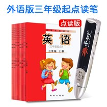 Point reading pen English primary and secondary school textbooks synchronization textbook third grade starting foreign language version of junior high school learning point reading machine