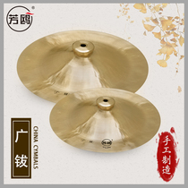 Fang gull ring gong drum cymbal cymbal cymbal cymbal cymbal cymbal cymbal national percussion instrument