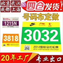 Number cloth number athlete track and field marathon race running games paper book Digital OEM