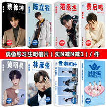 CAI Xu Kun postcard Prince different Wang Lin kaikun tone four children You Chang Jing Lin Yan Jun idol practice students Zhu zhengting Fan Cheng Cheng Huang Ming Hao Chen Li agriculture Lin Yan Jun High-definition posters 8