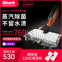 United States Shark off P3 high temperature sterilization electric steam mop home wiping machine multi-function millet