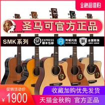 San Marco SMK500 520 550 560 570 580 single board electric box guitar ballad guitar finger play guitar