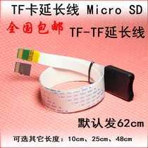 Navigation TF card extension cable TF card to TF card extension cable Corolla Micro SD navigation day pie Fiat