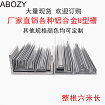 Aluminum alloy door frame edge cover aluminum alloy line u-shaped buckle custom aluminum alloy U-shaped groove edge aluminum groove
