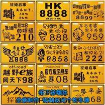 Yamaha Fuxi pedal motorcycle personality decoration license plate five sheep Prince Devils modified funny laugh license