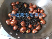 Roasted chestnut fried Chestnut sand sugar fried black sand natural roasted sand commercial pebbles black