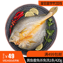 (Fishing appetite) fishing appetite frozen frozen fish fish free kill non-wash fish fish 1 package about 420g