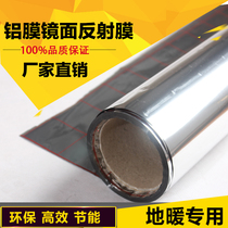 Geothermal heat reflective film insulation film special aluminum foil insulation film insulation board mirror reflection film total reflection
