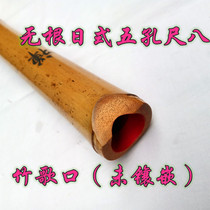 Shakuhachi Japanese-style five-hole shakuhachi junior practice tube one-foot-eight-inch tube Free Guide entry