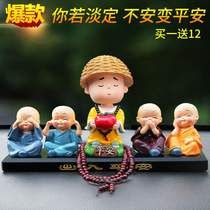 Car ornaments car shook his head Network Red little monk Beautiful men and women high-grade supplies cute creative car interior jewelry