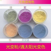 Photosensitive color light powder no color change colored UV color anti-counterfeiting DIY nail crafts printing oil