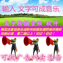 Free Shipping text conversion voice software stall sales two or two yuan promotional advertising production sales record synthesis