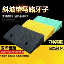 Teeth threshold car plate road climbing pad roadside Triangle home electric car pad plate step pad threshold slope pad