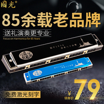 Country light harmonica 24-hole Polyphony C tune Beginner student children adult male and female 28-hole accent professional playing level