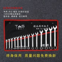 Car with plum wrench for 32 helper double hanging bag hardware tools repair car Wrench Set 6-32mm car dimension