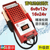 Battery repair and refurbished equipment battery tester multi-function tester steam repair capacity discharge electricity.