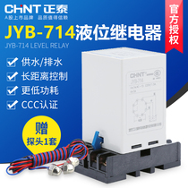 CHiNT liquid level relay JYB-714 water tower pool automatic water level controller pump level switch