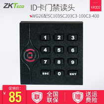 Control reader KR202EM ID card access control reader wg26 with SC103SC203C3-100C3-400