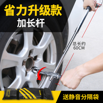 Car tire wrench lengthening labor-saving cross wrench sleeve disassembly tire tool telescopic tire wrench