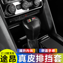 Volkswagen trotang gear sets gear shift sets trotang modified special accessories interior decoration supplies 17-19 models