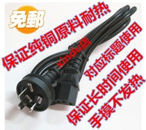 JOlimark yingmei FP-620K printer special imported high-power power cord meters plug hole length