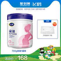 Feihe Xing Yun authentic pregnant women milk powder 0 official flagship store 700g rich in folic acid DHA