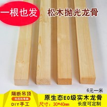 30 x 40mm solid wood wood wood strip wood strip long strip square wood bar material wood solid wood bar keel e