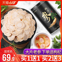 (Buy 2 hair 5 bottles) American ginseng tablets Long White Mountain premium American ginseng slice powder non-500g pruning ginseng tablets