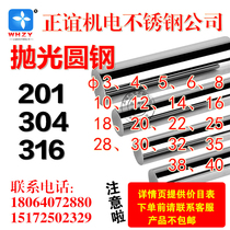 201304 stainless steel round bar stainless steel round bar stainless steel round steel 3mm 4mm 5mm 6mm…