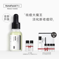 HFP oligopeptide liquid to dilute the POX printed acne scar freeze-dried powder acne skin care products facial essence for men and women