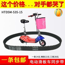 Small battery fan electric belt htd535-5m-15 synchronous belt small dolphin accessories electric car belt