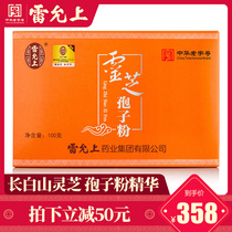 (Photographed Li minus 50) lei Yun Ganoderma lucidum spore powder 100 grams of authentic Changbai Mountain Ganoderma lucidum powder robe genuine