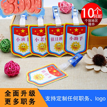 Kindergarten value birthday PVC hanging shield-shaped small teacher armband waterproof baby Badge group long logo
