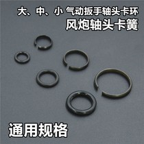 Air gun accessories air gun pneumatic wrench shaft head retainer shaft head card ring shaft head spring