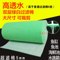 Aquarium filter cotton aquarium pool green white cotton high water permeable sponge purification material bottom filter on the filter biochemical cotton