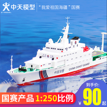 Zhongtian model ship model Chinese navy ship warship childrens toy ship adult remote control ship steamship electric speedboat