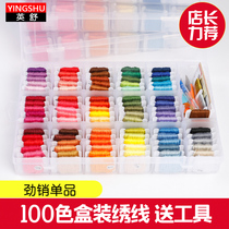 100-color boxed embroidery thread European No. 25 embroidery thread polyester 6-strand cotton thread traditional embroidery thread cross stitch knitting thread