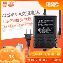 Jing race surveillance camera power cord AC24V3A waterproof adapter Dahua Hikvision ball machine 24V power AC 220V to 24 volt transformer general 2 2A1