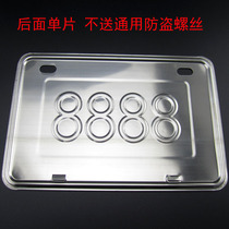 Motorcycle thickened license plate frame stainless license plate set universal license plate car front and rear license plate bracket license plate frame