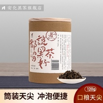 Authentique Hunan Anhua black tea aging day tip scatter tea 120g canned gift box burst section ration tea