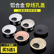 Computer home table line hole cover cover Office desktop line box decoration desktop hole round cover ring threading box