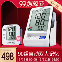 West Rail City home upper arm electronic blood pressure meter CH-551 large screen.