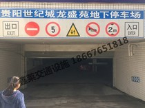 Parking lot signs underground garage signs guide sign entrance gantry sign aluminum plate traffic signs