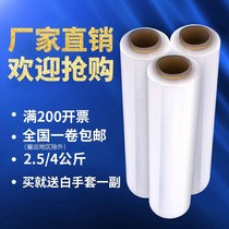 Large roll cling film 50cm cm large barrel cling film weight loss refrigeration home Preservation Packaging Packaging