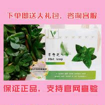 V soap VJT handmade soap mint soap facial soap remover cleansing a soap multi-purpose dispensers recommended