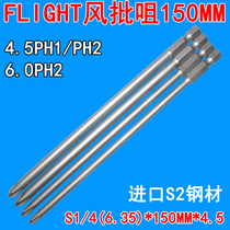 FLIGHT wind batch Tsui Cross 6.35 length 150mm electric screwdriver wind batch head with magnetic wind batch Tsui Cross.