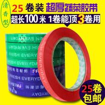 Supermarket special strapping vegetable tape daily fresh bundling color tape machine